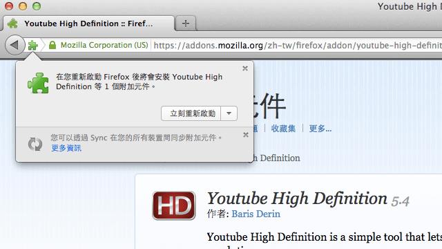 YouTube High Definition 自動播放 HD 高畫質影片(Firefox 附加元件)