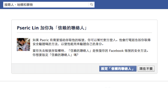 Facebook 推出 信賴的聯絡人 功能 讓信任的好友協助恢復被臉書帳號2013 05 08 1229