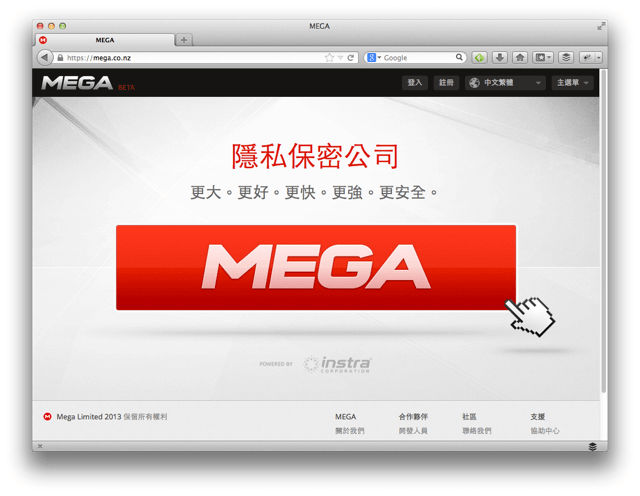 MEGA 超大50 GB 免费网盘注册及使用教程