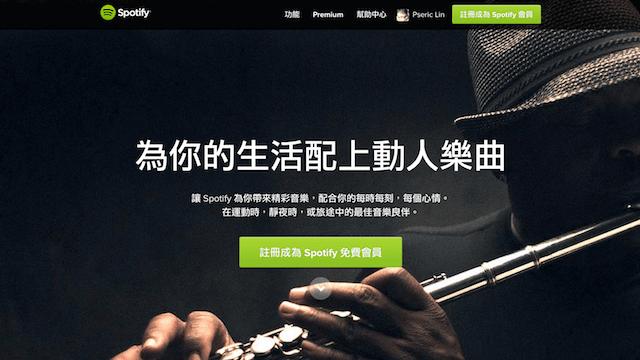Spotify 免費音樂串流服務進軍台灣,線上千萬首流行歌曲免費聽