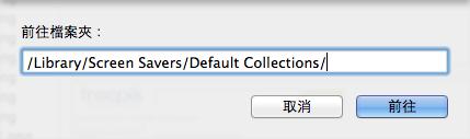 Mac OS X Mavericks 隱藏 43 張桌布圖片,你找到了嗎?