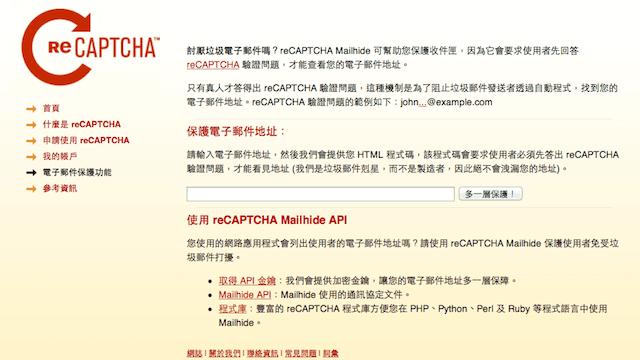 reCAPTCHA Mailhide 防堵垃圾郵件,輸入驗證碼才能顯示電子郵件地址
