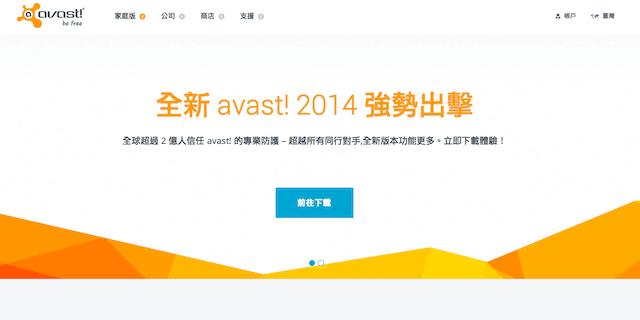 AVAST 2014 免費防毒軟體中文版,下載、安裝教學(Windows、Mac)