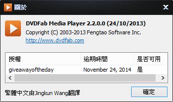 DVDFab Media Player