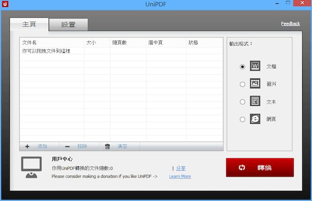 UniPDF 超好用的免費 PDF 轉檔軟體!(中文版)