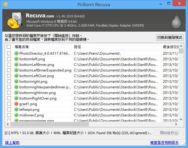 Recuva File Recovery 免費檔案救援軟體(中文版)