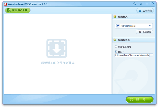 Wondershare PDF Converter 4.0.1 Standard:中文 PDF 轉檔工具(24 小時限時免費)
