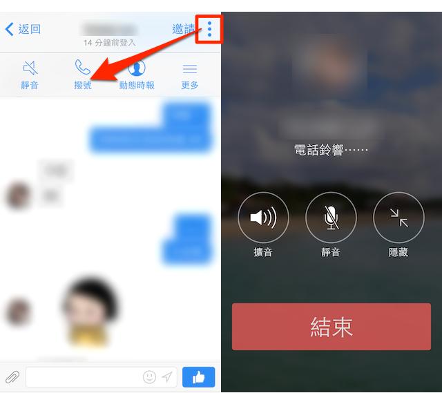 Facebook messenger free calls 03