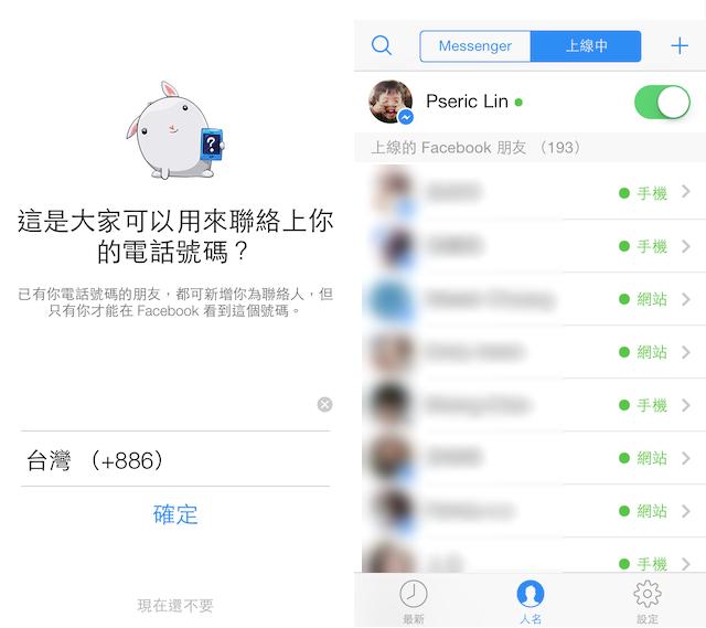 Facebook messenger free calls 04