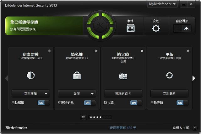Bitdefender Internet Security 2013 防毒軟體中文版,限時免費下載(半年份)