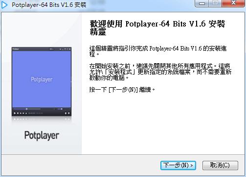 PotPlayer 官方繁體中文版,免費影音播放軟體下載