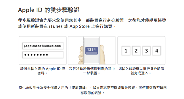 開啟 Apple ID 兩步驟驗證教學,避免 App Store、iCloud 遭盜用