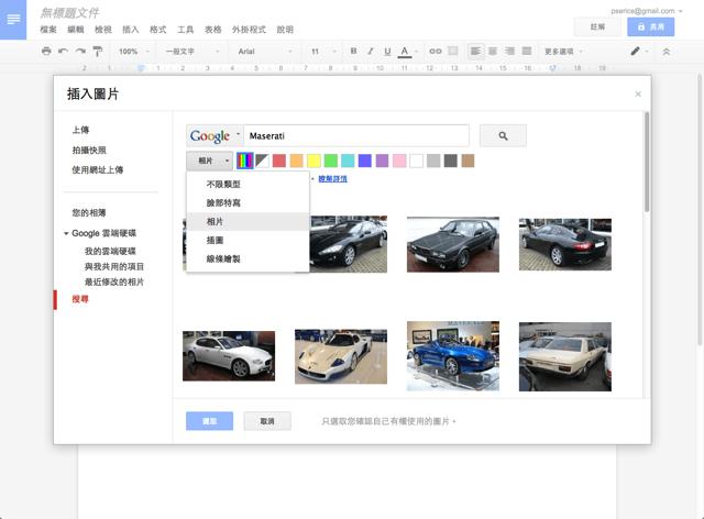 Google 提供可用於商業用途的免費圖庫,做報告、簡報 PPT 找圖更輕鬆