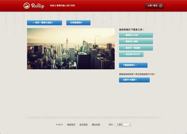 Rollip 快速、簡單的線上相片特效服務,快速為相片加入濾鏡、合成或邊框