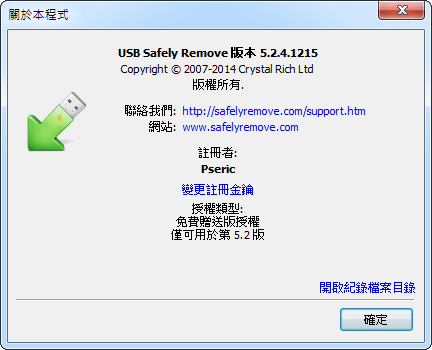 USB Safely Remove 強大的 USB 裝置管理工具,取代系統內「安全移除硬體」功能(限時免費下載)