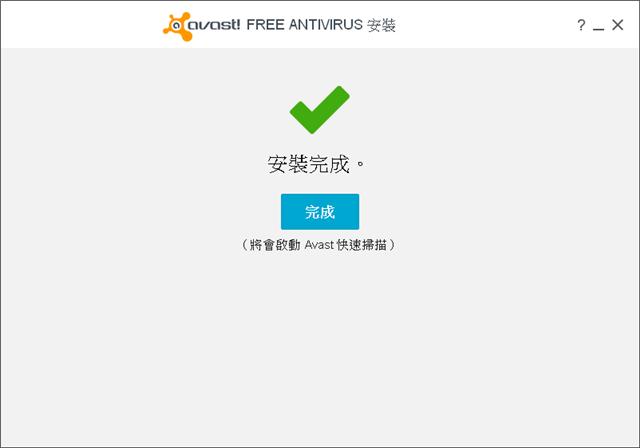 Avast 2015 免費家用防毒軟體,中文版下載、安裝教學(Windows、Mac)