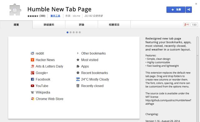 Humble New Tab Page 簡單、乾淨的瀏覽器起始頁面(Chrome 擴充功能)