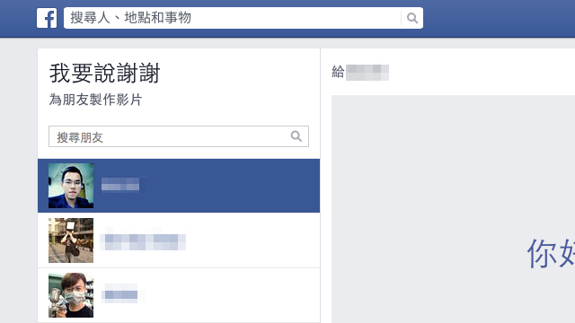 Facebook「我要說謝謝」線上自製溫暖感謝影片