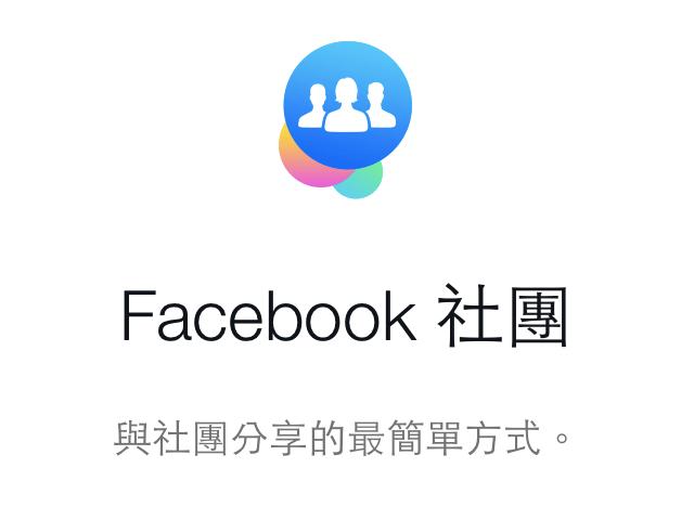 Facebook 推社團專用 App「Facebook Groups」,從手機、平板電腦追蹤社團訊息(iOS、Android)