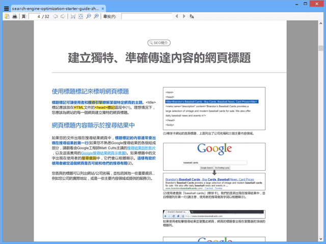 Sumatra PDF 開啟速度超快的輕量化 PDF 閱讀器