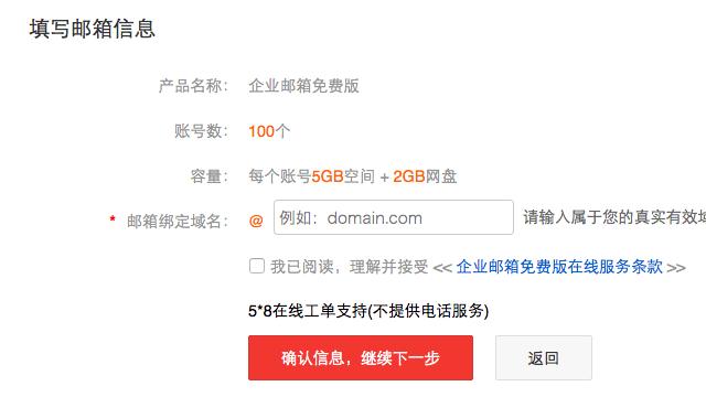 Aliyun Freemail Promotion