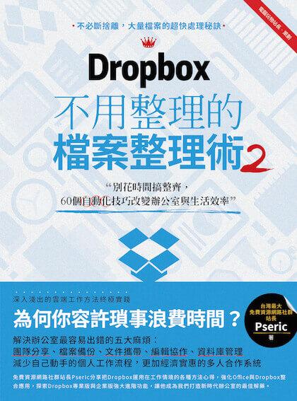 Dropbox 不用整理的檔案整理術2:分享轉貼,新書免費帶回家!