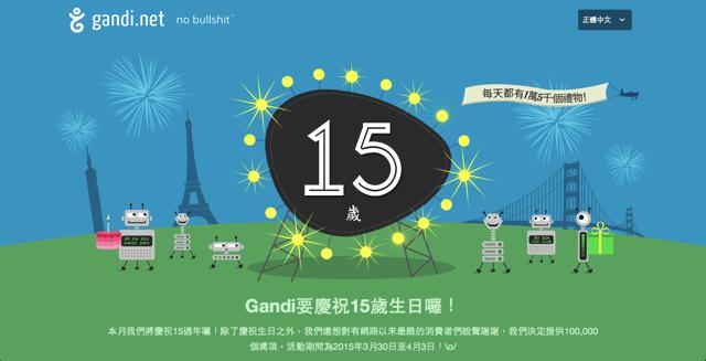 Gandi 慶祝15歲生日,每天送出免費網域名稱、虛擬主機等數萬獎品!