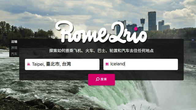 Rome2rio 查詢到任何城市旅遊的飛機、火車、巴士交通轉乘、飯店訂房資訊