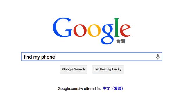 找尋失竊的Android手機,Google搜尋「Find My Phone」即時定位顯示位置