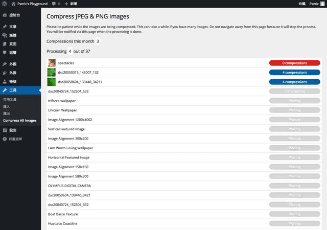 TinyPNG 推出 WordPress 圖片壓縮外掛,上傳後自動壓縮、最佳化(Compress JPEG & PNG images)