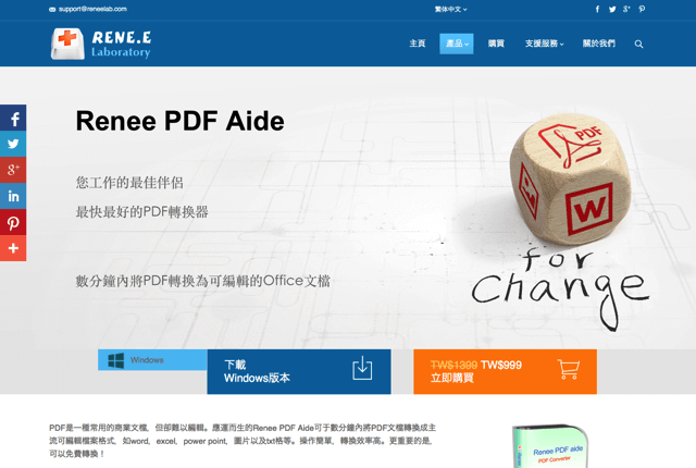 Renee PDF Aide 免費 PDF 轉檔軟體,可轉成 Word、Excel、PowerPoint 等格式(中文版)