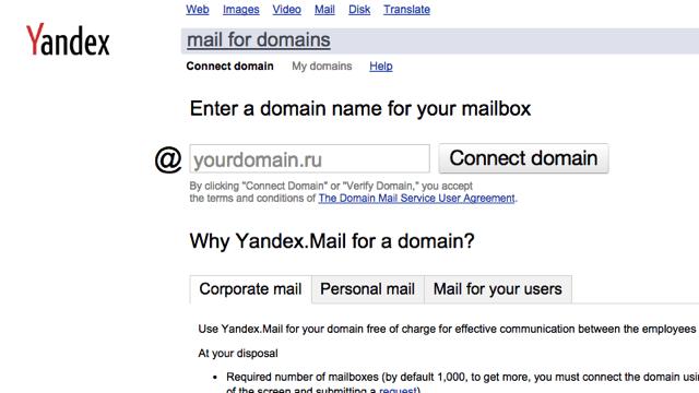 Yandex.Mail 可自訂網址的免費 Email 申請教學,提供 1,000 名使用者、各 10 GB 容量配額