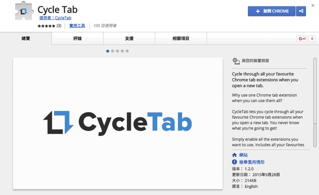 Cycle Tab