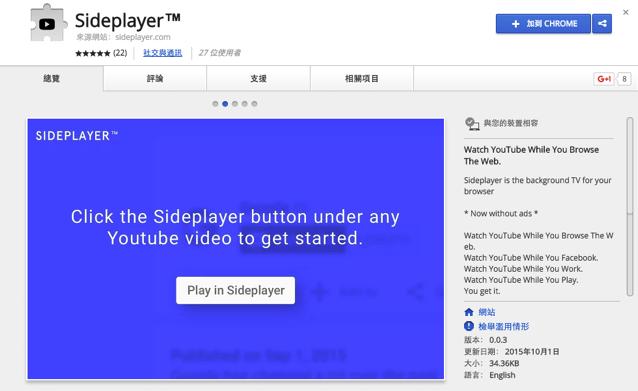Sideplayer 瀏覽網頁同時看 YouTube!影片自動懸浮自由調整位置大小(Chrome 擴充功能)