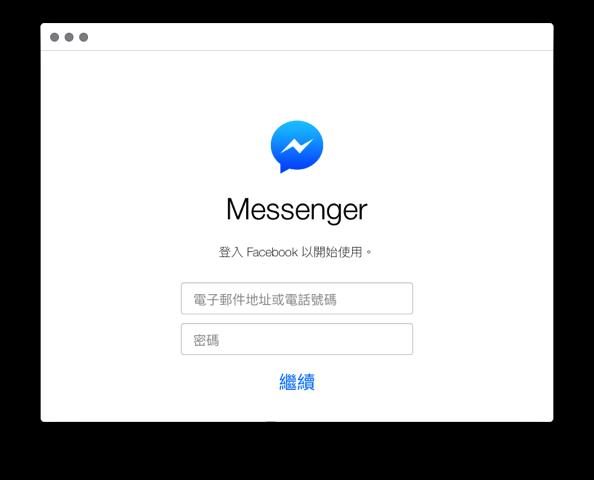 Goofy 將 Facebook Messenger 搬上 OS X,直接與你的好友即時傳訊、對話(Mac)