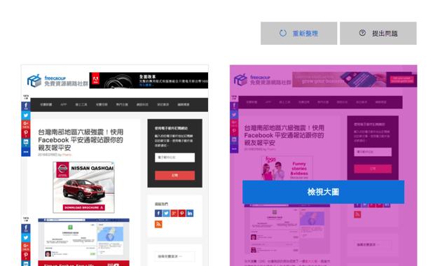 Browser Screenshots 瀏覽器螢幕擷取畫面