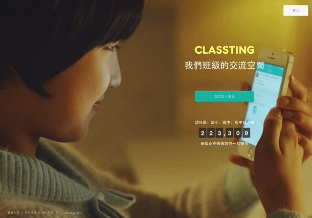 Classting「課室廳」專為班級課程設計的小型社群網站,分享相片教材檔案交流更方便