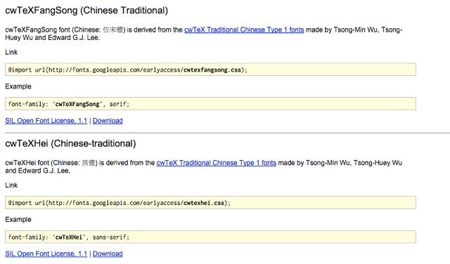 Google Fonts 推出「思源黑體」中文網頁字型,改善網頁文字顯示效果