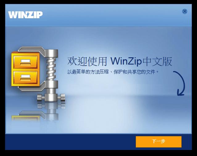 WinZip 推出中文版免費下載!曾是最多人使用的老牌解壓縮軟體...