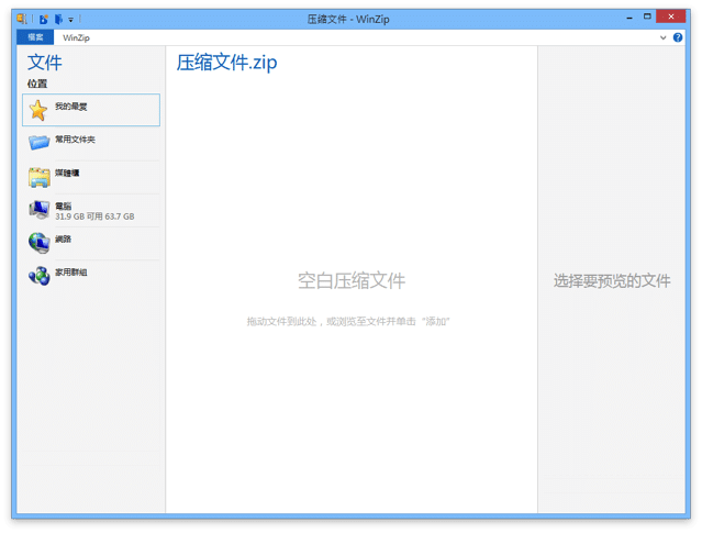 WinZip 中文版免費下載