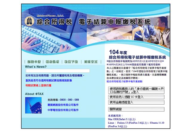 Mac OS X 網路報稅