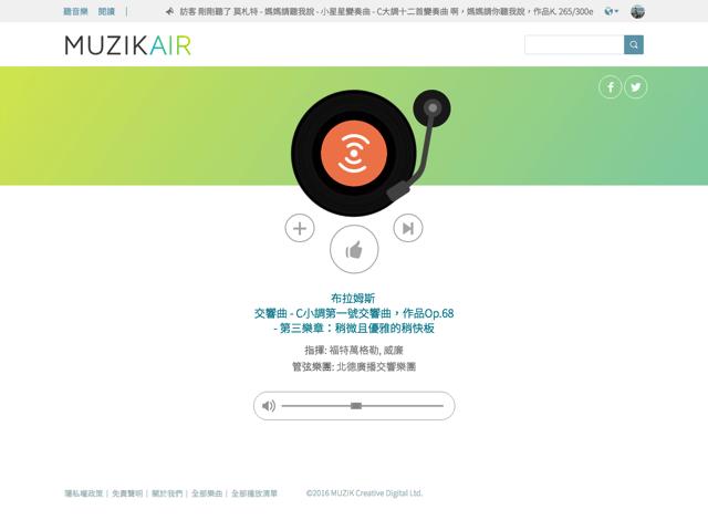 MUZIK Air 聽不累24小時電台,全世界古典樂免費線上收聽