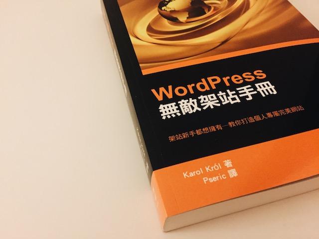 WordPress 無敵架站手冊:架站新手都想擁有,參加活動免費帶回家