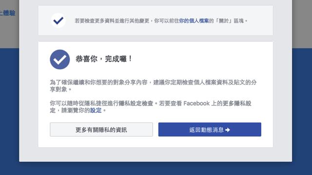 Facebook Privacy Basics 隱私設定檢查三步驟調整貼文、應用程式和個人檔案權限