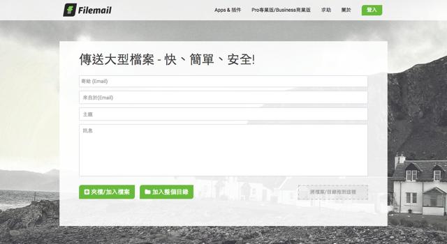 Filemail 讓傳送大型檔案更簡單!免費 Email 傳檔支援 BT、FTP 下載