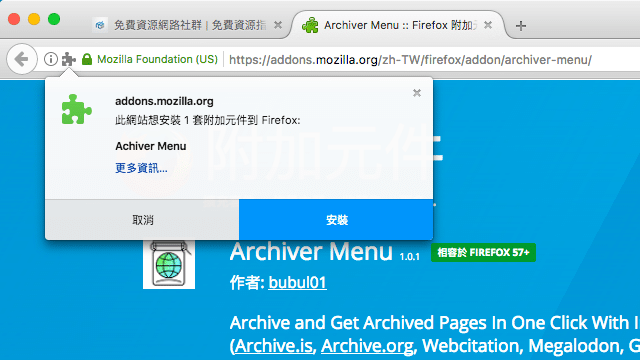 Archiver Menu