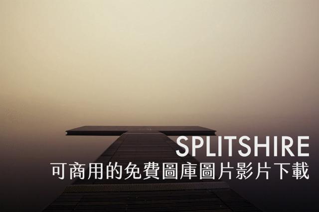 SplitShire 高品質免費圖庫推薦!兼具質感獨特性圖片影片下載可商業用