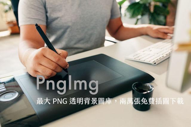 PngImg 世界最大 PNG 透明背景圖庫推薦,兩萬張免費插圖下載