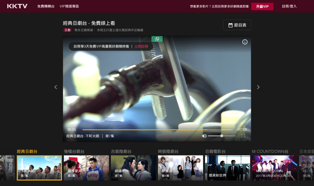 KKTV Free Channels 免費轉轉台