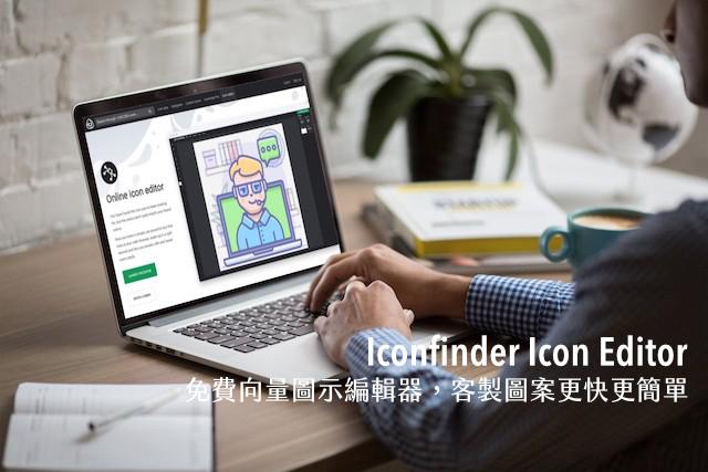 Iconfinder Icon Editor 免費向量圖示編輯器,線上客製圖案更快更簡單